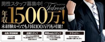 テイクアウト京都の男性高収入求人