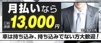 東京美女学園の男性高収入求人