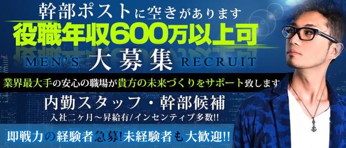 ザイオン 渋谷店の男性高収入求人