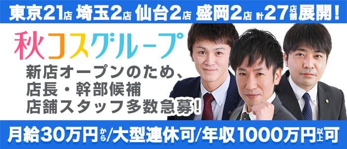 秋葉原コスプレ学園in仙台の男性高収入求人