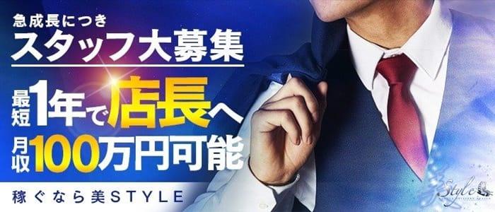 美 STYLE(ビ スタイル)