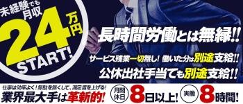熊本ホットポイントの男性高収入求人