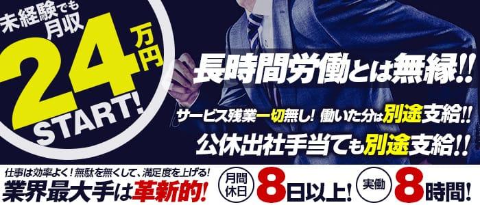 熊本ホットポイントスタイルの男性高収入求人