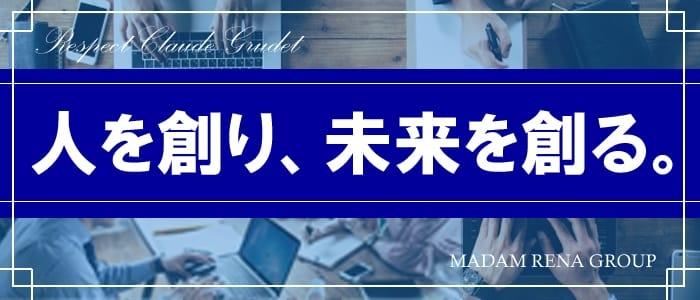 マダム麗奈東京の男性高収入求人