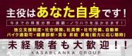 五十路マダム堺店(カサブランカグループ)