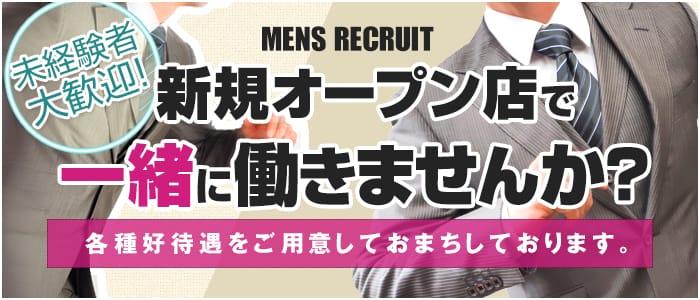 いちゃらぶ 仙台店の男性高収入求人