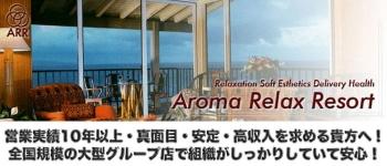 アロマリラックスリゾート 太田店の男性高収入求人