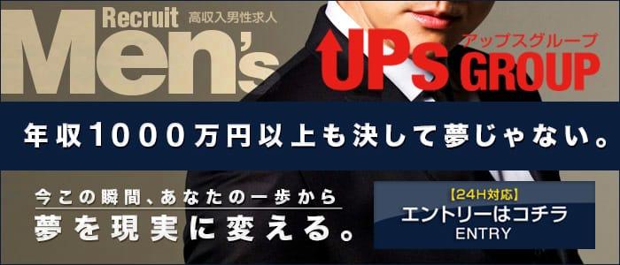 UPs GROUP(アップスグループ)の男性高収入求人