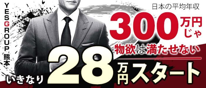 イエスグループ熊本の男性高収入求人