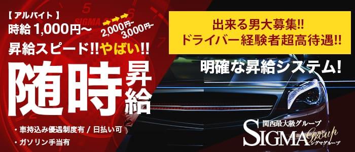 シグマグループ岡山の男性高収入求人