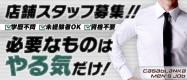 五十路マダム神戸店(カサブランカグループ)