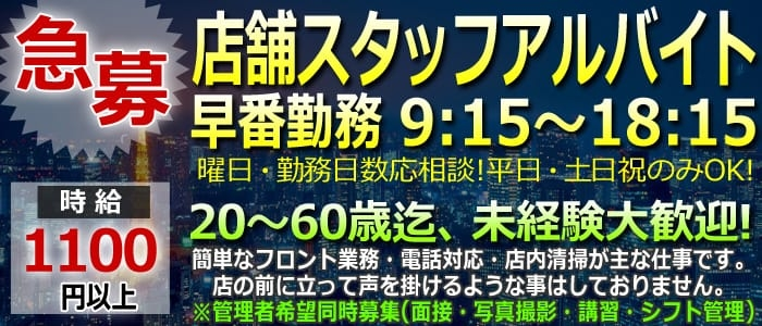 横浜feel(フィール)の男性高収入求人