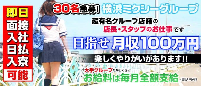 横浜平成女学園(ミクシーグループ)の男性高収入求人
