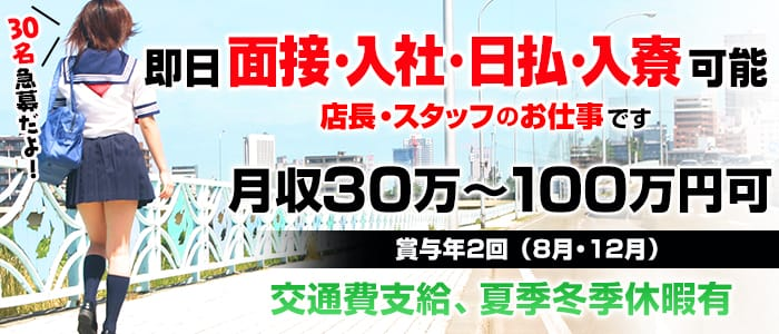 横浜平成女学園の男性高収入求人