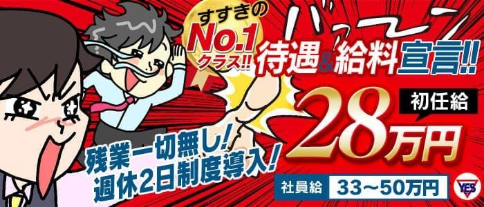 札幌YESグループの男性高収入求人