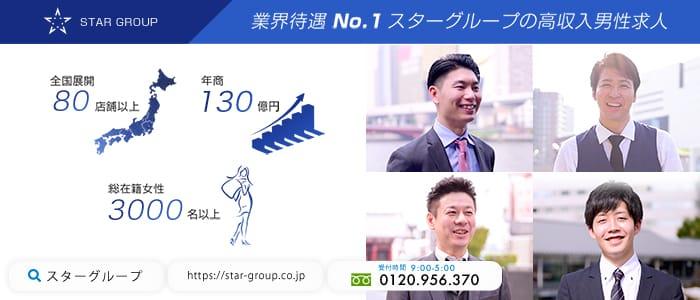 スターグループの男性高収入求人