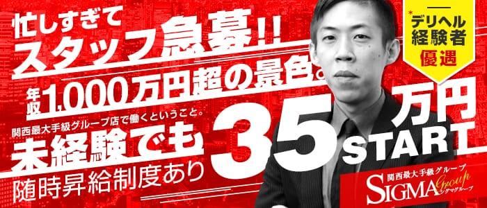 シグマグループ奈良の男性高収入求人