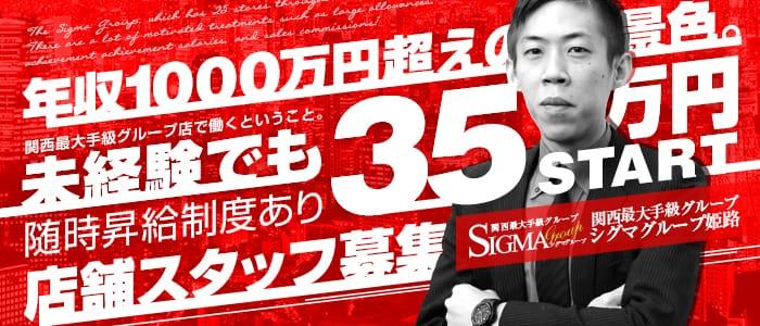 シグマグループ姫路の男性高収入求人