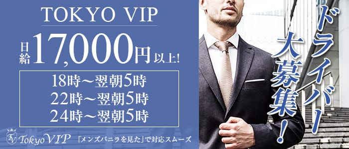TOKYO VIPの男性高収入求人