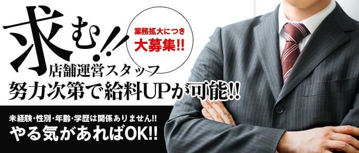 マリアージュ熊谷の男性高収入求人