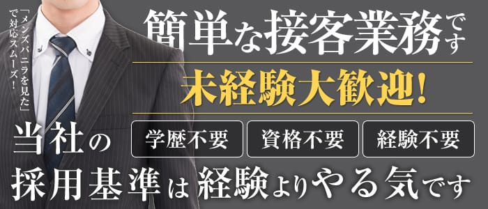 岡山ボディケア O.B.Cの男性高収入求人