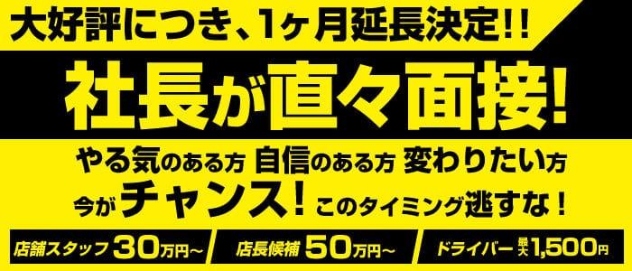 club BLENDA 尼崎店の男性高収入求人