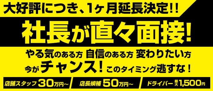 プリンセスセレクション 姫路店の男性高収入求人