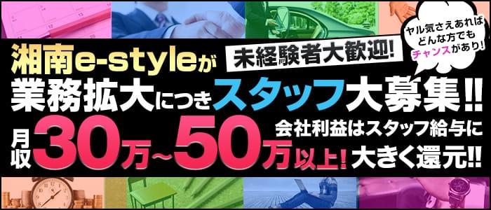 湘南e-style