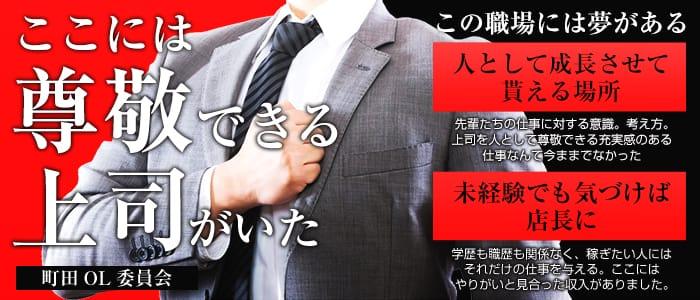 町田OL委員会の男性高収入求人