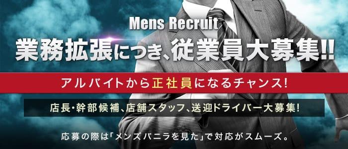 倉敷人妻~エピソード~の男性高収入求人