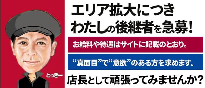 いちゃいちゃパラダイス 姫路店の男性高収入求人