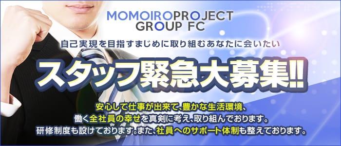 錦糸町桃色クリスタルの男性高収入求人