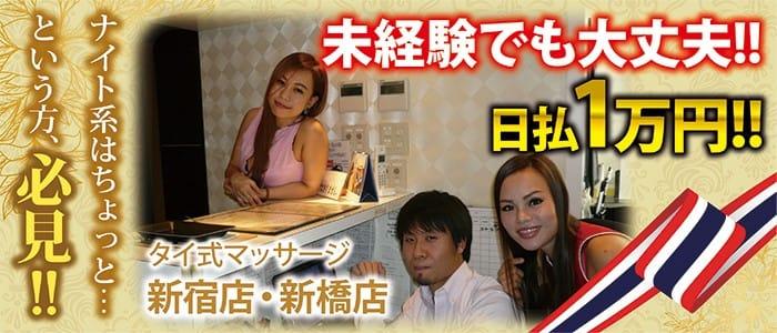 Asian Relax(アジアンリラックス)の男性高収入求人