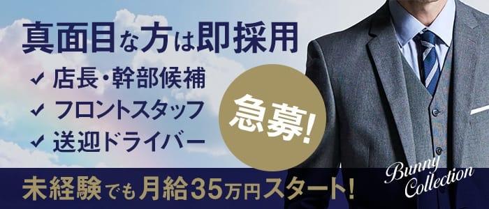 バニーコレクション 新潟店の男性高収入求人