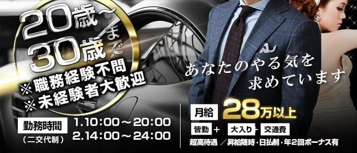 横浜WAVEの男性高収入求人