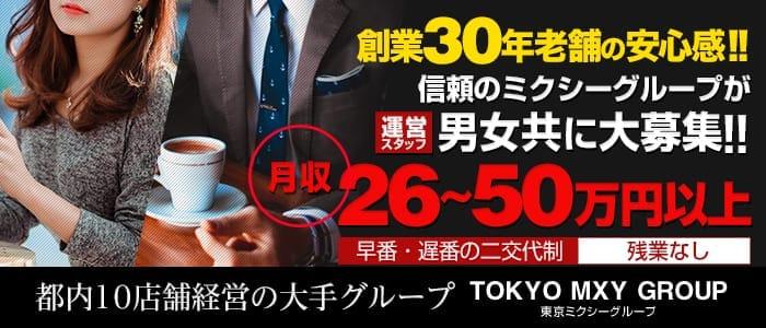 新宿クリスタルの男性高収入求人