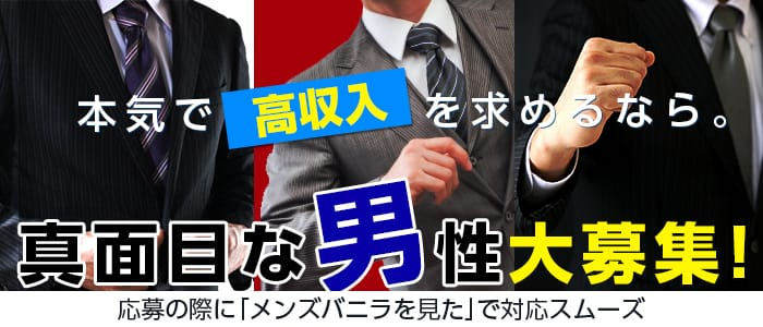°C-uteきゅーとの男性高収入求人