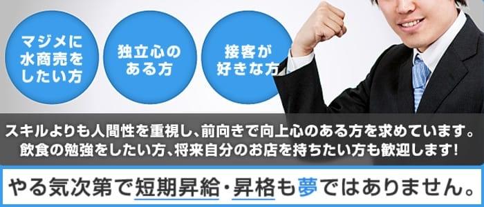 遊遊タイム広島の男性高収入求人