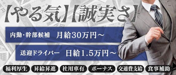 渋谷Perfume(パフューム)の男性高収入求人