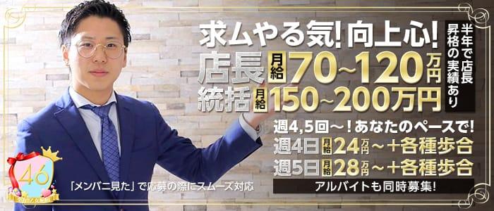 全力!!乙女坂46の男性高収入求人