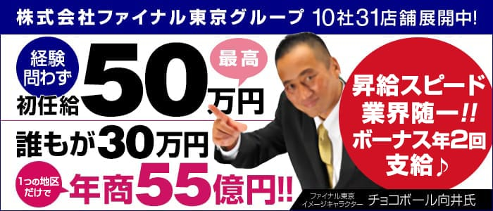 株式会社ファイナル東京グループの男性高収入求人
