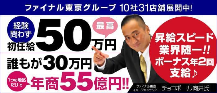 ファイナル東京グループの男性高収入求人