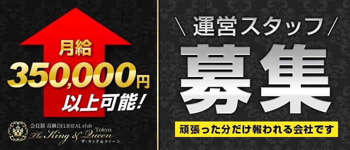 The King & Queen Tokyoの男性高収入求人