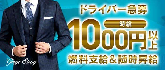 源氏物語 長野店の男性高収入求人