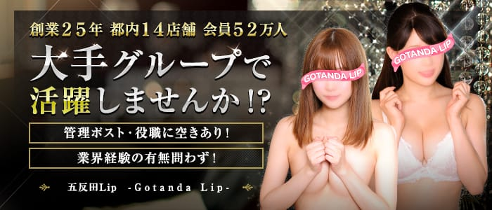 五反田Lip(リップグループ)の男性高収入求人
