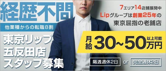 東京リップ五反田店(旧:五反田Lip)の男性高収入求人