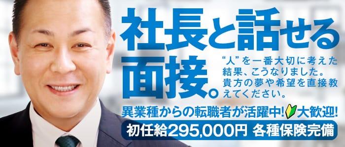 札幌 恋愛グループの男性高収入求人