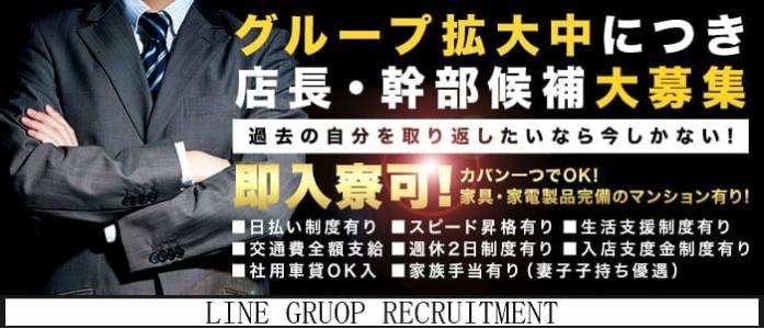LINE GRUOPの男性高収入求人