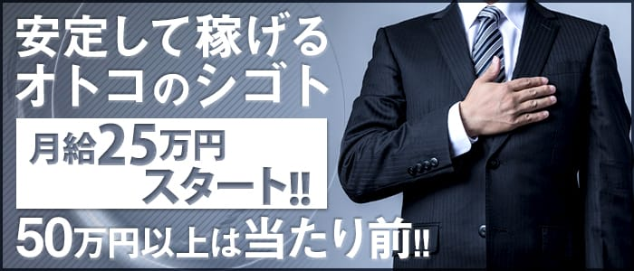 姫コレクション 高崎・前橋店の男性高収入求人