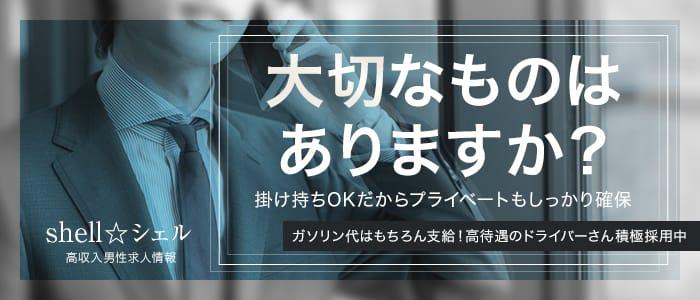 shell☆シェルの男性高収入求人
